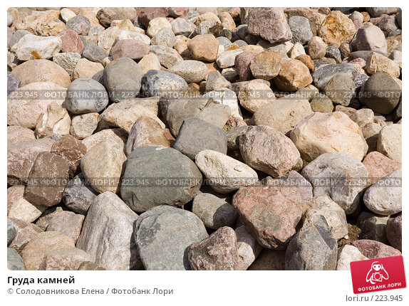 Груда камней, фото № 223945, снято 26 апреля 2007 г. (c) Солодовникова Елена / Фотобанк Лори