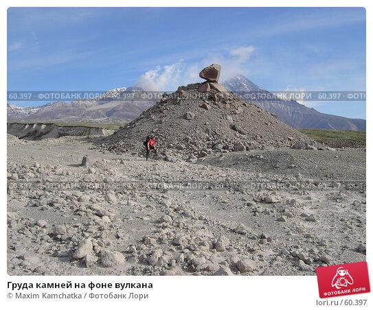 Груда камней на фоне вулкана, фото № 60397, снято 11 июня 2007 г. (c) Maxim Kamchatka / Фотобанк Лори