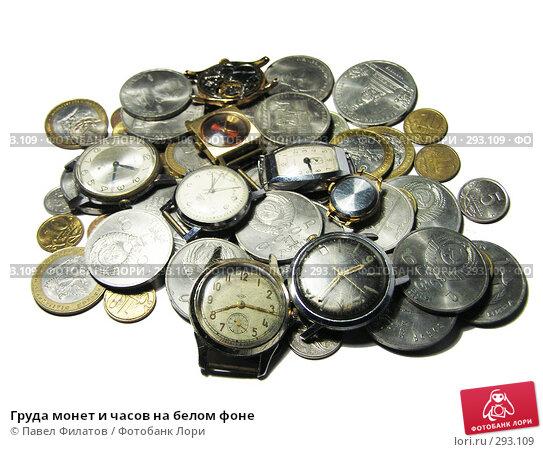 Груда монет и часов на белом фоне, фото № 293109, снято 18 мая 2008 г. (c) Павел Филатов / Фотобанк Лори