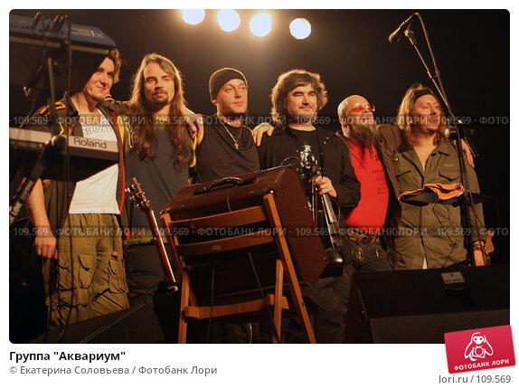 "Группа ""Аквариум"", фото № 109569, снято 4 ноября 2007 г. (c) Екатерина Соловьева / Фотобанк Лори"
