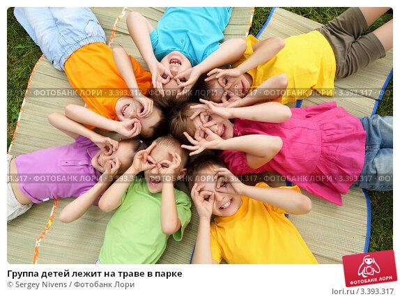 Купить «Группа детей лежит на траве в парке», фото № 3393317, снято 9 июля 2011 г. (c) Sergey Nivens / Фотобанк Лори
