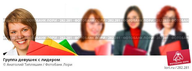 Группа девушек с лидером, фото № 282281, снято 27 апреля 2017 г. (c) Анатолий Типляшин / Фотобанк Лори