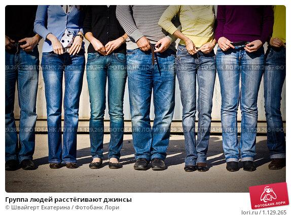 фото девушки сняли джинсы