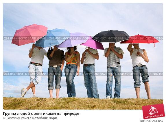 Группа людей с зонтиками на природе, фото № 261057, снято 27 октября 2016 г. (c) Losevsky Pavel / Фотобанк Лори