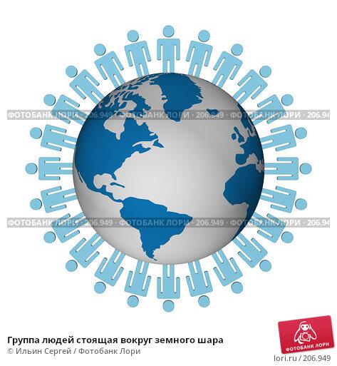 Группа людей стоящая вокруг земного шара, иллюстрация № 206949 (c) Ильин Сергей / Фотобанк Лори