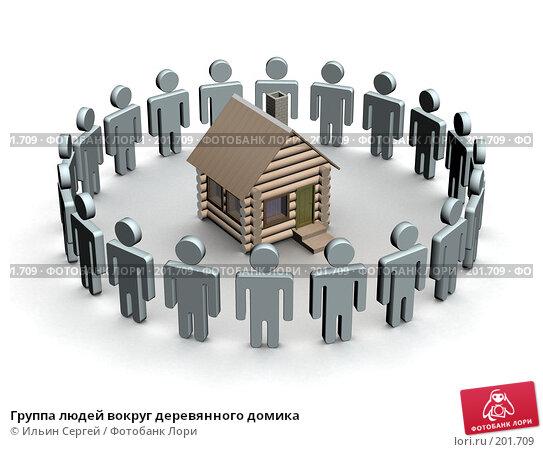 Группа людей вокруг деревянного домика, иллюстрация № 201709 (c) Ильин Сергей / Фотобанк Лори