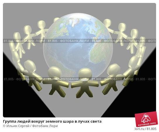 Группа людей вокруг земного шара в лучах света, иллюстрация № 81805 (c) Ильин Сергей / Фотобанк Лори