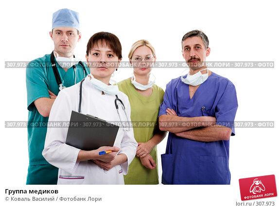 Группа медиков, фото № 307973, снято 18 января 2008 г. (c) Коваль Василий / Фотобанк Лори