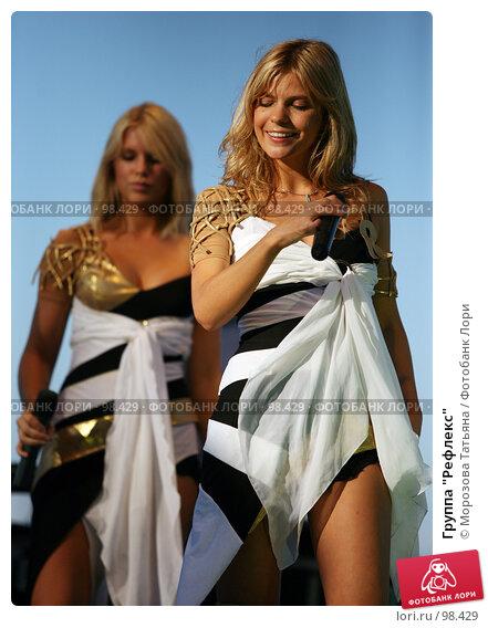 "Группа ""Рефлекс"", фото № 98429, снято 28 июля 2007 г. (c) Морозова Татьяна / Фотобанк Лори"