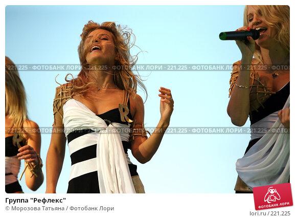 "Группа ""Рефлекс"", фото № 221225, снято 28 июля 2007 г. (c) Морозова Татьяна / Фотобанк Лори"