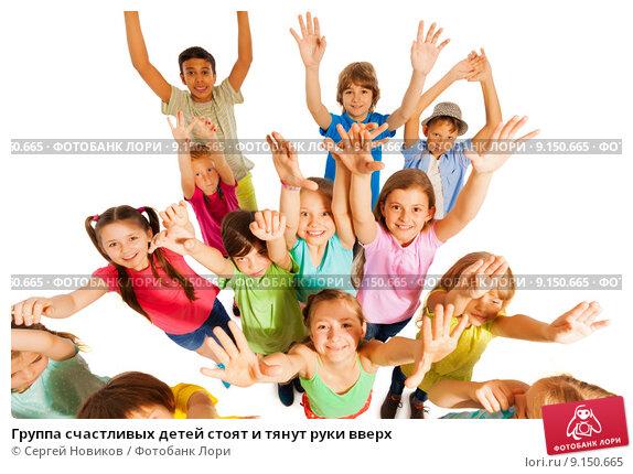 Купить «Группа счастливых детей стоят и тянут руки вверх», фото № 9150665, снято 30 мая 2015 г. (c) Сергей Новиков / Фотобанк Лори
