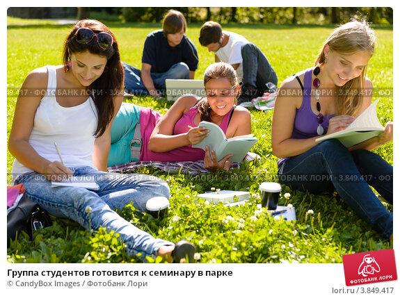 Купить «Группа студентов готовится к семинару в парке», фото № 3849417, снято 21 августа 2012 г. (c) CandyBox Images / Фотобанк Лори