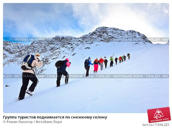 Купить «Группа туристов поднимается по снежному склону», фото № 7016221, снято 8 апреля 2013 г. (c) Роман Лысогор / Фотобанк Лори