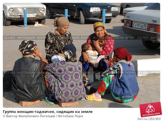 Группа женщин-таджичек, сидящих на земле, фото № 253953, снято 27 сентября 2006 г. (c) Виктор Филиппович Погонцев / Фотобанк Лори