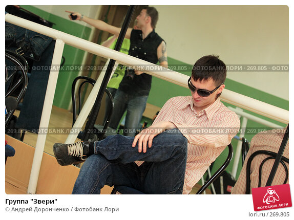 "Группа ""Звери"", фото № 269805, снято 10 июня 2006 г. (c) Андрей Доронченко / Фотобанк Лори"