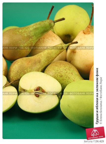 Груши и яблоки на зеленом фоне, фото № 136429, снято 1 декабря 2007 г. (c) Елена Блохина / Фотобанк Лори