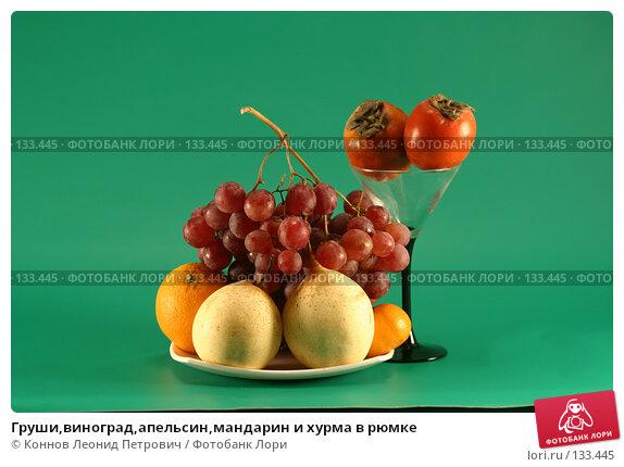 Груши,виноград,апельсин,мандарин и хурма в рюмке, фото № 133445, снято 1 декабря 2007 г. (c) Коннов Леонид Петрович / Фотобанк Лори