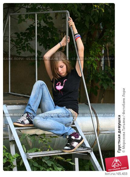 Грустная девушка, фото № 65433, снято 21 июля 2007 г. (c) Морозова Татьяна / Фотобанк Лори