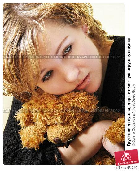 Купить «Грустная девушка, держит мягкую игрушку в руках», фото № 45749, снято 12 апреля 2007 г. (c) Ольга Хорькова / Фотобанк Лори