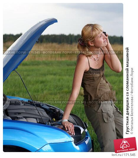 Грустная девушка со сломанной машиной, фото № 171545, снято 18 августа 2007 г. (c) Наталья Белотелова / Фотобанк Лори