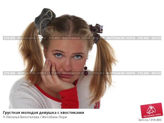 Купить «Грустная молодая девушка с хвостиками», фото № 319493, снято 1 июня 2008 г. (c) Наталья Белотелова / Фотобанк Лори
