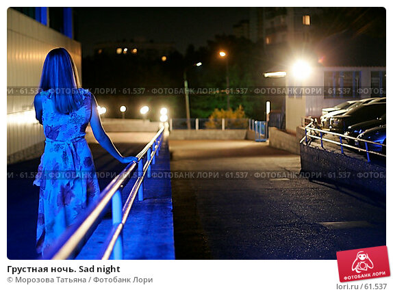 Грустная ночь. Sad night, фото № 61537, снято 13 августа 2005 г. (c) Морозова Татьяна / Фотобанк Лори