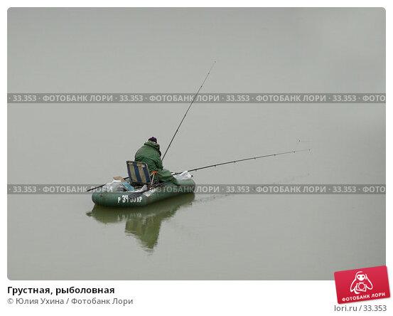 Грустная, рыболовная, фото № 33353, снято 17 января 2005 г. (c) Юлия Ухина / Фотобанк Лори