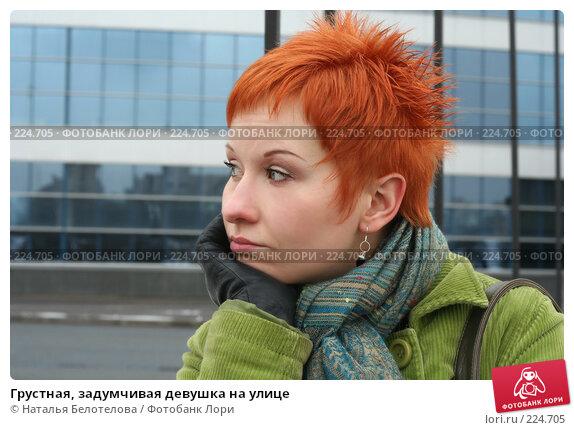 Грустная, задумчивая девушка на улице, фото № 224705, снято 16 марта 2008 г. (c) Наталья Белотелова / Фотобанк Лори