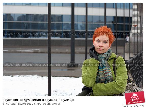 Купить «Грустная, задумчивая девушка на улице», фото № 224709, снято 16 марта 2008 г. (c) Наталья Белотелова / Фотобанк Лори