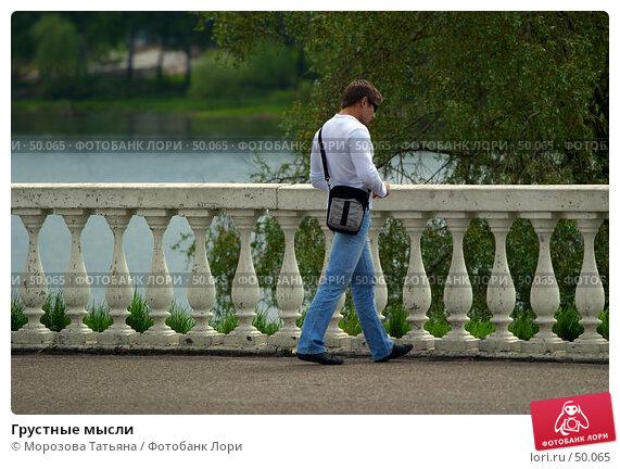 Купить «Грустные мысли», фото № 50065, снято 26 мая 2006 г. (c) Морозова Татьяна / Фотобанк Лори