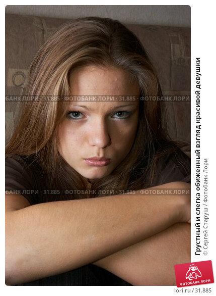 Грустный и слегка обиженный взгляд красивой девушки, фото № 31885, снято 29 октября 2006 г. (c) Сергей Старуш / Фотобанк Лори
