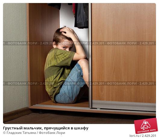 Купить «Грустный мальчик, прячущийся в шкафу», фото № 2429201, снято 14 марта 2011 г. (c) Гладских Татьяна / Фотобанк Лори