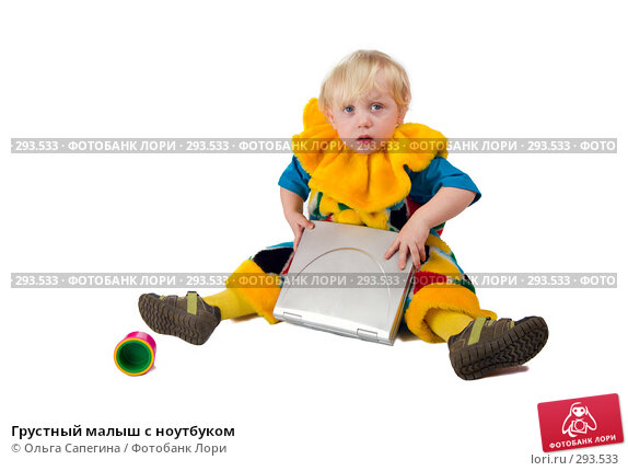 Грустный малыш с ноутбуком, фото № 293533, снято 14 апреля 2008 г. (c) Ольга Сапегина / Фотобанк Лори
