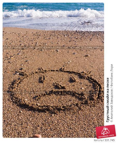 Грустный смайл на песке, фото № 331745, снято 19 сентября 2007 г. (c) Анатолий Заводсков / Фотобанк Лори