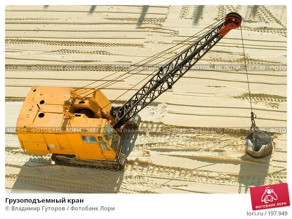 Грузоподъемный кран, фото № 197949, снято 20 ноября 2007 г. (c) Владимир Гуторов / Фотобанк Лори