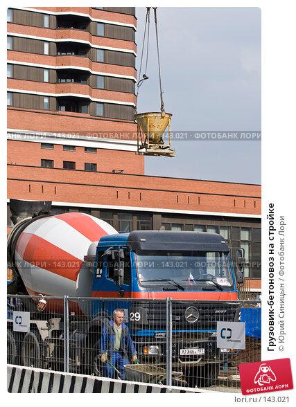 Грузовик-бетоновоз на стройке, фото № 143021, снято 7 сентября 2007 г. (c) Юрий Синицын / Фотобанк Лори