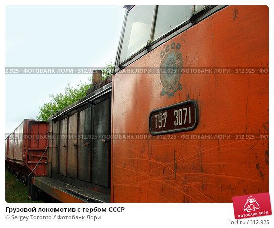 Грузовой локомотив с гербом СССР, фото № 312925, снято 1 января 2004 г. (c) Sergey Toronto / Фотобанк Лори
