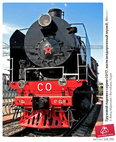 Купить «Грузовой паровоз серии СО17, железнодорожный музей, Москва», фото № 228789, снято 18 июля 2007 г. (c) Анна Маркова / Фотобанк Лори