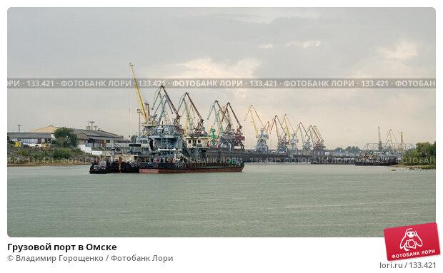 Грузовой порт в Омске, фото № 133421, снято 13 августа 2006 г. (c) Владимир Горощенко / Фотобанк Лори