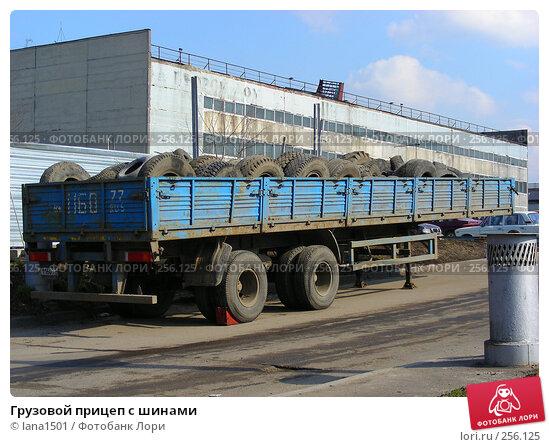 Купить «Грузовой прицеп с шинами», эксклюзивное фото № 256125, снято 28 марта 2008 г. (c) lana1501 / Фотобанк Лори