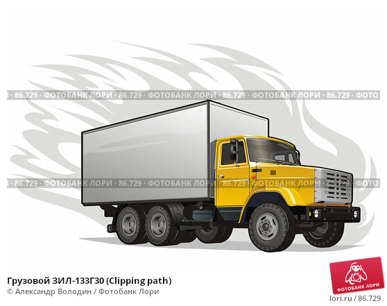 Грузовой ЗИЛ-133Г30 (Clipping path), иллюстрация № 86729 (c) Александр Володин / Фотобанк Лори