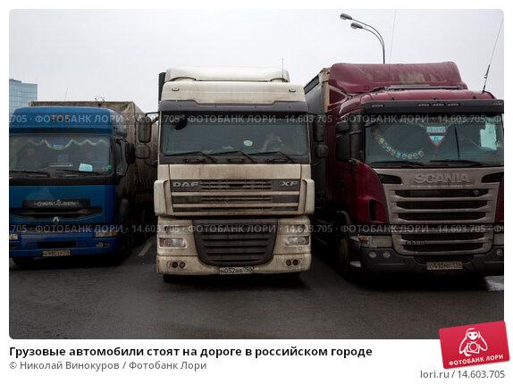 Купить «Грузовые автомобили стоят на дороге в российском городе», фото № 14603705, снято 4 декабря 2015 г. (c) Николай Винокуров / Фотобанк Лори