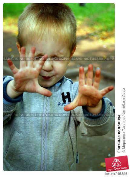 Грязные ладошки, фото № 46593, снято 28 октября 2016 г. (c) Морозова Татьяна / Фотобанк Лори