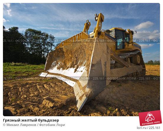 Грязный желтый бульдозер, фото № 225161, снято 15 сентября 2007 г. (c) Михаил Лавренов / Фотобанк Лори