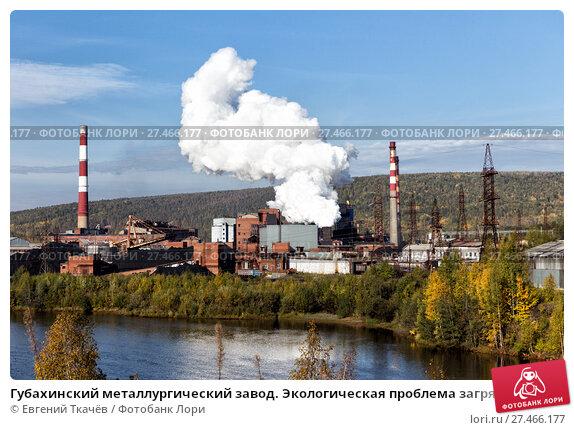 Купить «Губахинский металлургический завод. Экологическая проблема загрязнения окружающей среды. Выброс дыма из доменной печи», фото № 27466177, снято 24 сентября 2016 г. (c) Евгений Ткачёв / Фотобанк Лори