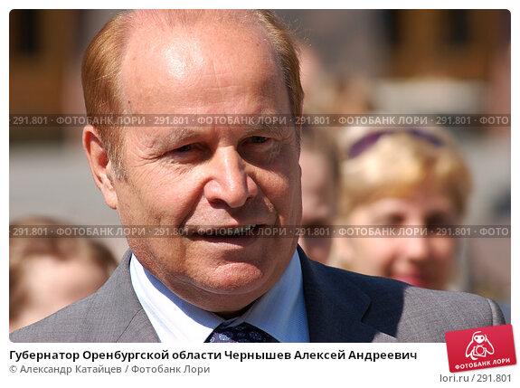 Губернатор Оренбургской области Чернышев Алексей Андреевич, фото № 291801, снято 17 мая 2008 г. (c) Александр Катайцев / Фотобанк Лори