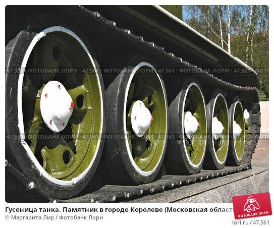 Гусеница танка. Памятник в городе Королеве (Московская область), фото № 47561, снято 6 мая 2007 г. (c) Маргарита Лир / Фотобанк Лори