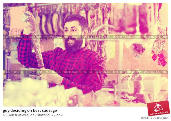 guy deciding on best sausage, фото № 24836665, снято 16 ноября 2016 г. (c) Яков Филимонов / Фотобанк Лори