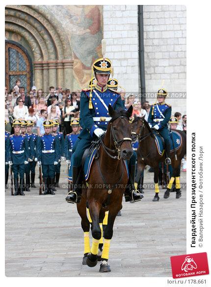 Гвардейцы Президентского полка, фото № 178661, снято 21 июля 2007 г. (c) Валерий Торопов / Фотобанк Лори