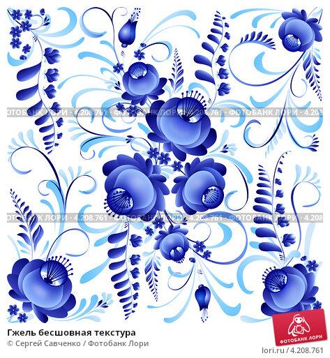 Купить «Гжель бесшовная текстура», иллюстрация № 4208761 (c) Сергей Савченко / Фотобанк Лори